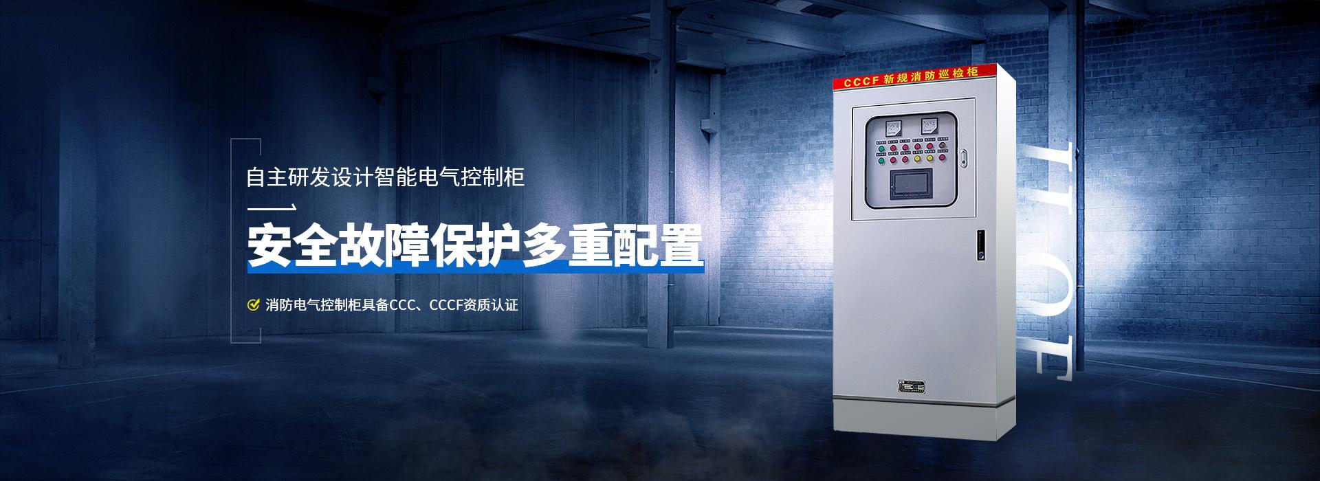 金陵奇峰提供消防电器柜包验收承诺