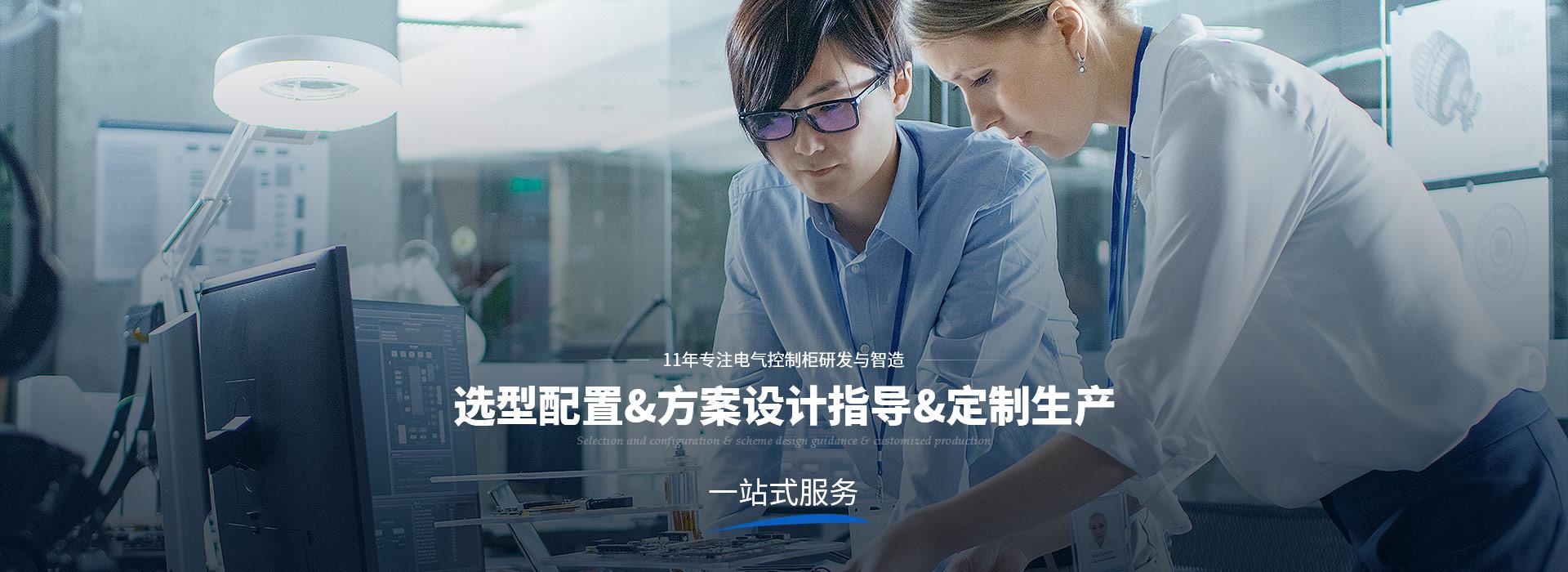 金陵奇峰11年专注电气控制柜研发与制造