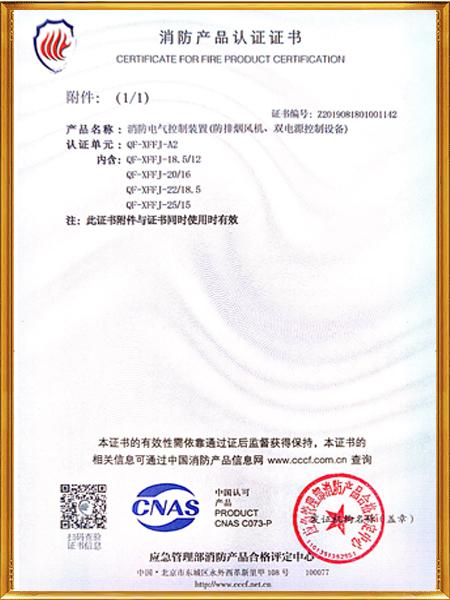 双速消防排烟风机证书附件