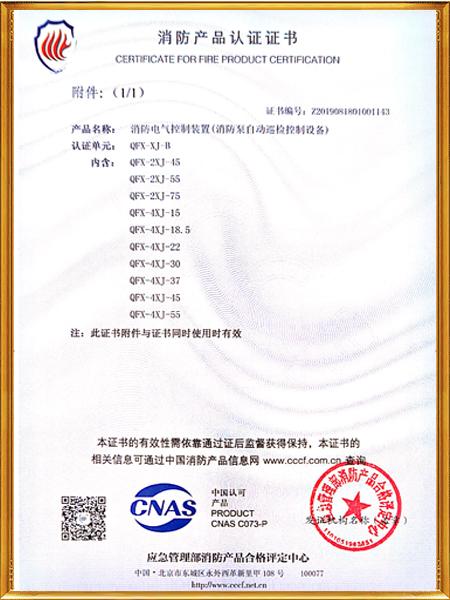 4路消防泵巡检柜证书附件
