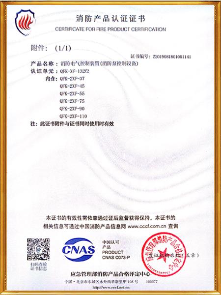 消防泵控制柜认证证书附件