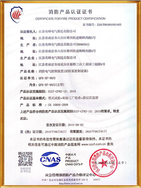 消防泵控制设备认证证书