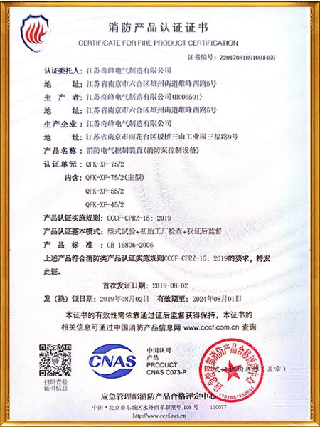 消防泵控制认证证书