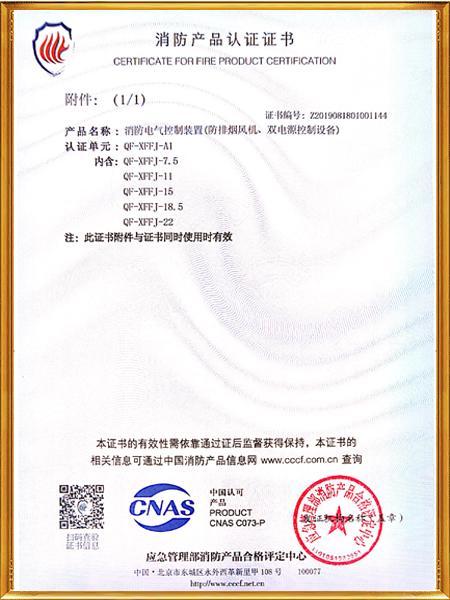 消防防排烟风机认证证书附件