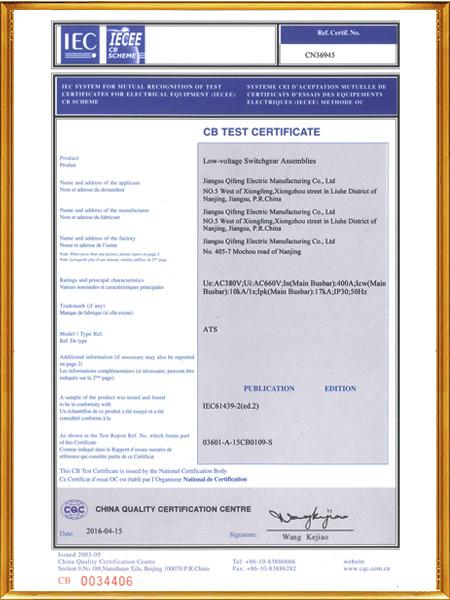 国际电工CE证书