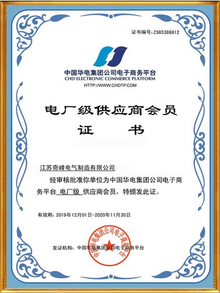 电厂级供应商会员证书