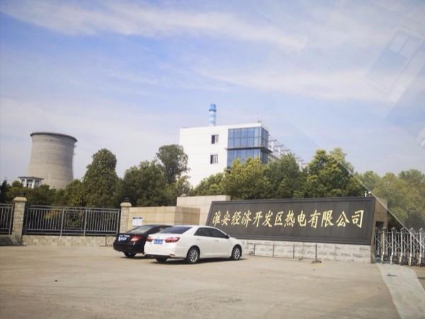 淮安经济开发区热电有限公司二期改造工程