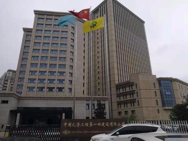 中国化学工程建设第十四建设有限公司老办公楼