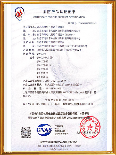 4路消防泵巡检柜证书