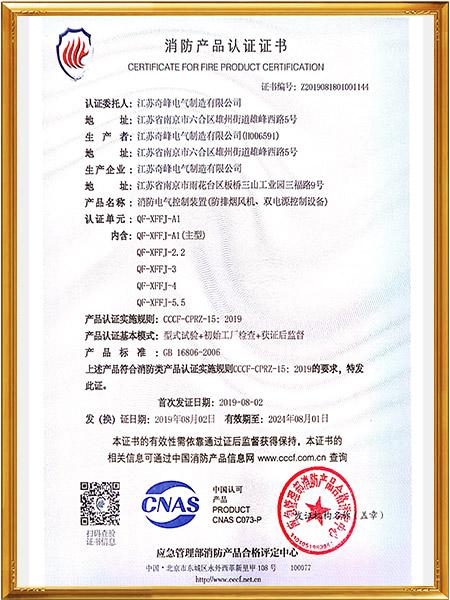 消防防排烟风机认证证书