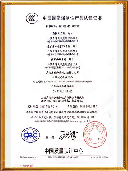 低压成套开关设备质量认证