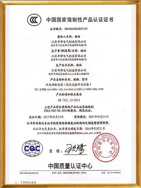 双电源配电箱认证证书