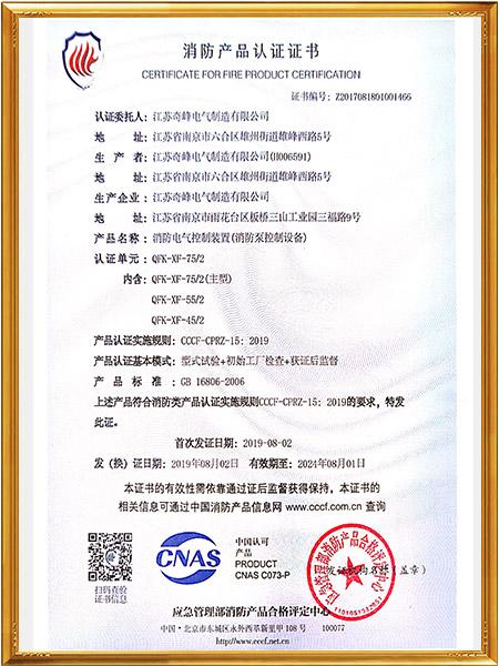 消防泵控制产品认证