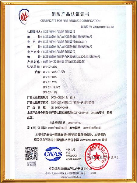 消防泵控制柜证书